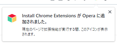 【Amazon価格チェックツールKeepaの使い方】完全無料の便利ツール!Amazon Price Tracker「Keepa」の使い方|価格推移を追跡して購入タイミングを逃さない!|インストール方法:Opera編:「Install Chrome ExtensionsがOperaに追加されました」と表示されたらOKです。