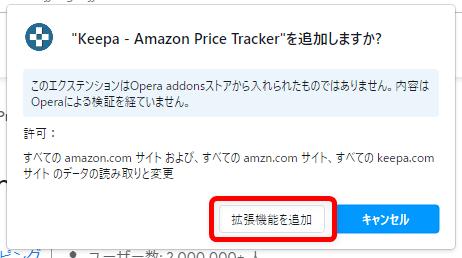 "【Amazon価格チェックツールKeepaの使い方】完全無料の便利ツール!Amazon Price Tracker「Keepa」の使い方|価格推移を追跡して購入タイミングを逃さない!|インストール方法:Opera編:「""Keepa - Amazon Price Tracker""を追加しますか?」と表示されたら「拡張機能を追加」をクリックします。"