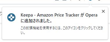 【Amazon価格チェックツールKeepaの使い方】完全無料の便利ツール!Amazon Price Tracker「Keepa」の使い方|価格推移を追跡して購入タイミングを逃さない!|インストール方法:Opera編:すると「Keepa - Amazon Price TrackerがOperaに追加されました」と表示されます。 これでOperaへのインストールは完了です。