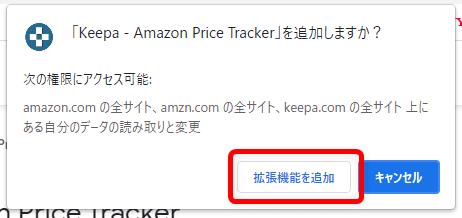 【Amazon価格チェックツールKeepaの使い方】完全無料の便利ツール!Amazon Price Tracker「Keepa」の使い方|価格推移を追跡して購入タイミングを逃さない!|インストール方法:Chrome編:「「Keepa - Amazon Price Tracker」を追加しますか?」と表示されるので、「拡張機能を追加」をクリックします。