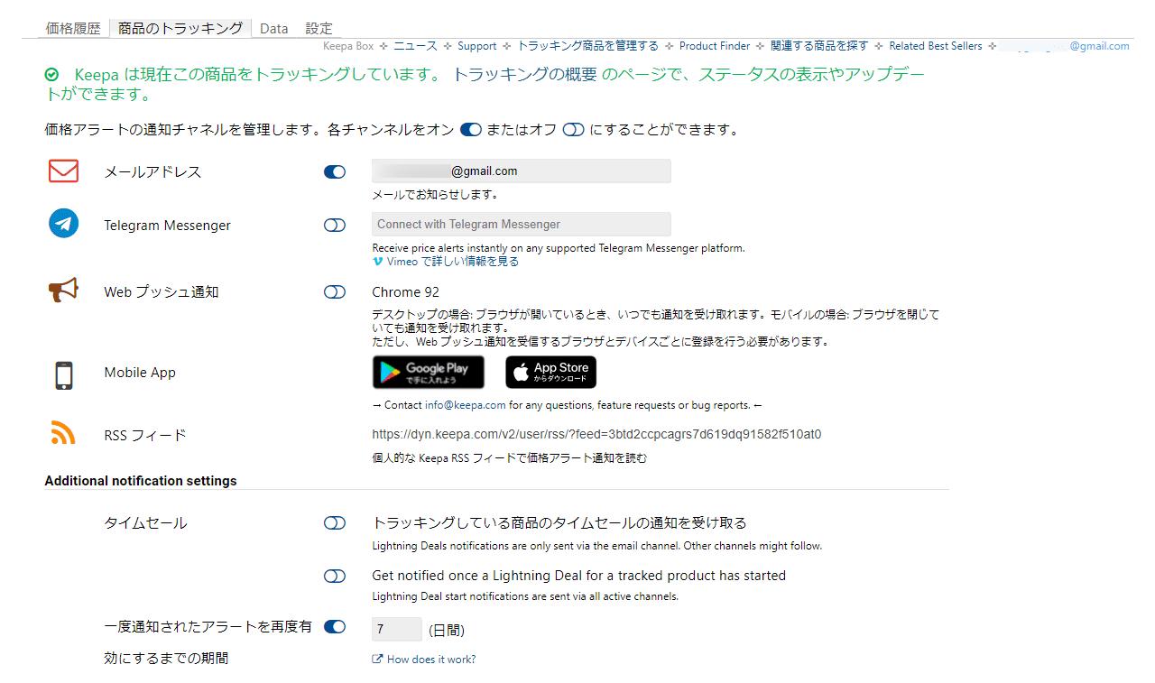 【Amazon価格チェックツールKeepaの使い方】完全無料の便利ツール!Amazon Price Tracker「Keepa」の使い方|価格推移を追跡して購入タイミングを逃さない!|利用方法:トラッキングの設定を行ったあとにトラッキングに関する設定画面が表示されるので、適宜設定を行うとより便利にトラッキング情報をウォッチすることができますよ。