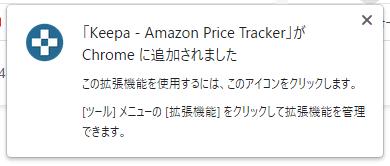 【Amazon価格チェックツールKeepaの使い方】完全無料の便利ツール!Amazon Price Tracker「Keepa」の使い方|価格推移を追跡して購入タイミングを逃さない!|インストール方法:Chrome編:すると「「Keepa - Amazon Price Tracker」がChromeに追加されました」と表示されます。 これでChromeへのインストールは完了です。