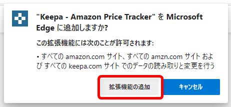 【Amazon価格チェックツールKeepaの使い方】完全無料の便利ツール!Amazon Price Tracker「Keepa」の使い方|価格推移を追跡して購入タイミングを逃さない!|インストール方法:Edge編:「「Keepa - Amazon Price Tracker」をMicrosoft Edgeに追加しますか?」と表示されるので、「拡張機能を追加」をクリックします。