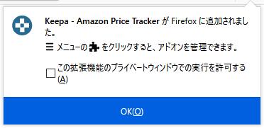【Amazon価格チェックツールKeepaの使い方】完全無料の便利ツール!Amazon Price Tracker「Keepa」の使い方|価格推移を追跡して購入タイミングを逃さない!|インストール方法:Firefox編:すると「Keepa - Amazon Price TrackerがFirefoxに追加されました」と表示されます。 これでFirefoxへのインストールは完了です。