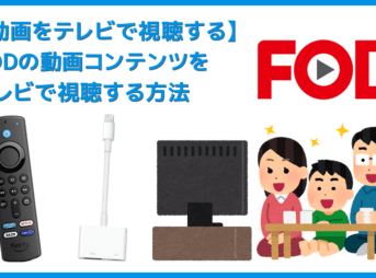 【FODをテレビで見る方法】方法は大きく分けて三通り!FODをテレビで見る方法 変換アダプタでスマホからテレビに映すよりFire TV Stickの方が便利