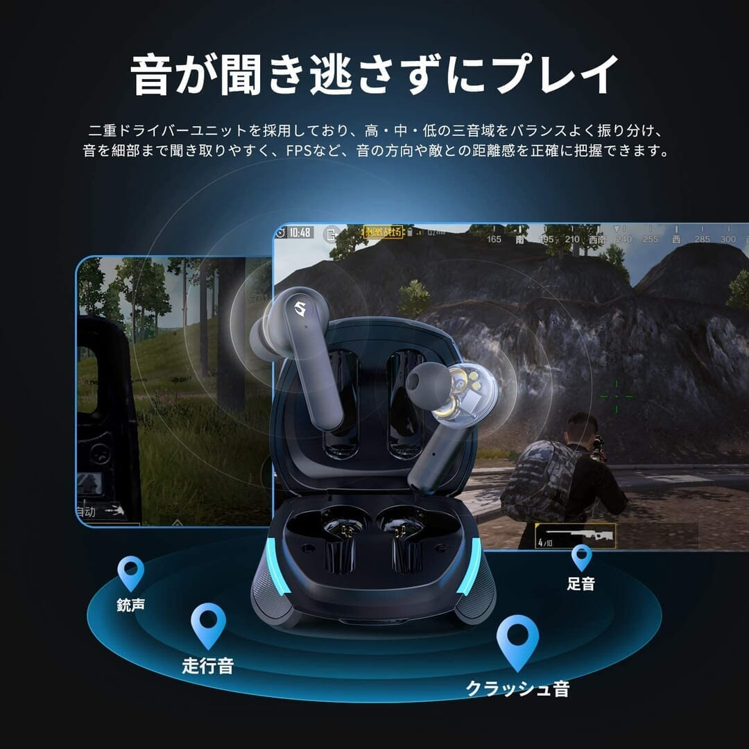 【SOUNDPEATS Gamer NO.1レビュー】ゲームプレイに最適化!ノイキャン搭載でボイスチャットが快適&デュアルドライバーで音質が秀逸な完全ワイヤレス|優れているポイント:デュアルドライバー搭載で良質なサウンド