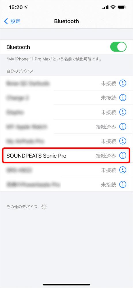 【SOUNDPEATS Sonic Proレビュー】超低遅延&デュアルドライバー音質の良さが際立つ!VGP2021金賞受賞の超高コスパ系完全ワイヤレスイヤホン ペアリング方法(接続方法):「Pairing Successful」とアナウンスが入って、スマホのBluetooth登録デバイス一覧に「SOUNDPEATS Sonic Pro」が「接続済み」と表示されていればペアリング完了です。