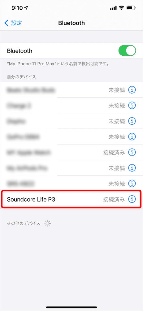 【Anker Soundcore Life P3レビュー】圧倒的な多機能さが光る!利用価値MAXなアクティブノイキャン搭載が7千円で手に入るコスパモンスターTWS|ペアリング方法(接続方法):スマホのBluetooth登録デバイス一覧に「Soundcore Life P3」が「接続済み」と表示されていればペアリング完了です。