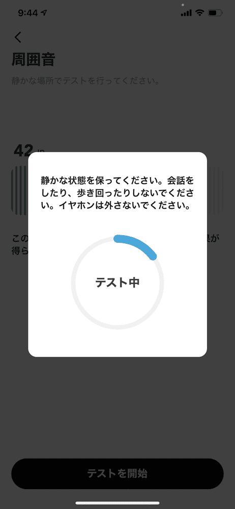 【Anker Soundcore Life P3レビュー】圧倒的な多機能さが光る!利用価値MAXなアクティブノイキャン搭載が7千円で手に入るコスパモンスターTWS|使ってみて感じたこと:「Soundcore」アプリを使うとイヤホンの適切な装着が行えているか判定する機能を利用することができます。 静かな場所でテストする必要がありますが、ワンタップ操作で自動的に現在の装着感が適切か判定してくれるのでメチャ便利です。