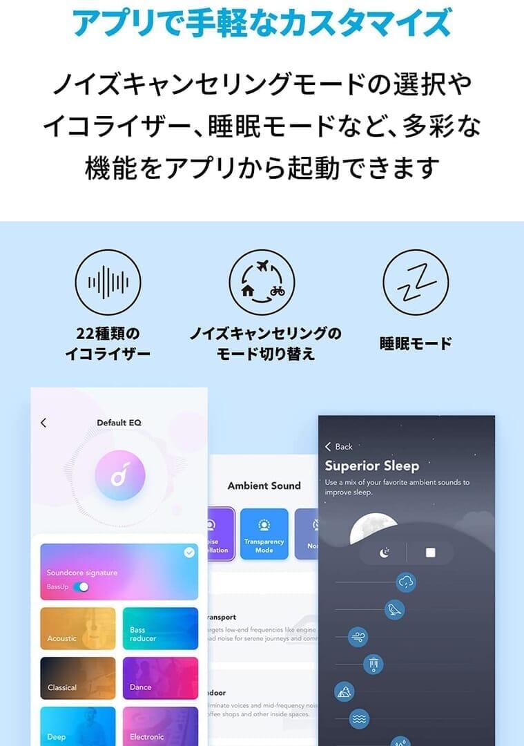 【Anker Soundcore Life P3レビュー】圧倒的な多機能さが光る!利用価値MAXなアクティブノイキャン搭載が7千円で手に入るコスパモンスターTWS|優れているポイント:アプリと連携して利用できる様々な機能