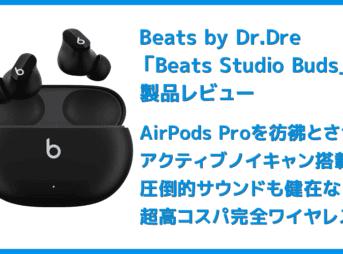 【Beats Studio Budsレビュー】秀逸ノイキャン&圧倒的ビーツサウンドの二刀流!ほぼ死角なしの超高コスパ完全ワイヤレスイヤホン|androidとも相性抜群!