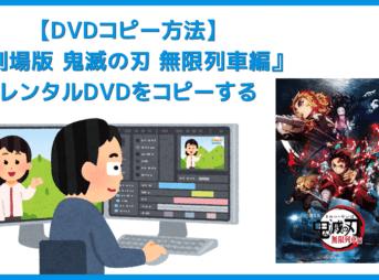 『劇場版 鬼滅の刃』レンタルDVDをコピーしてパソコンに永久保存する方法|コピーしたDVDはスマホ・タブレットに入れてオフライン再生できる!