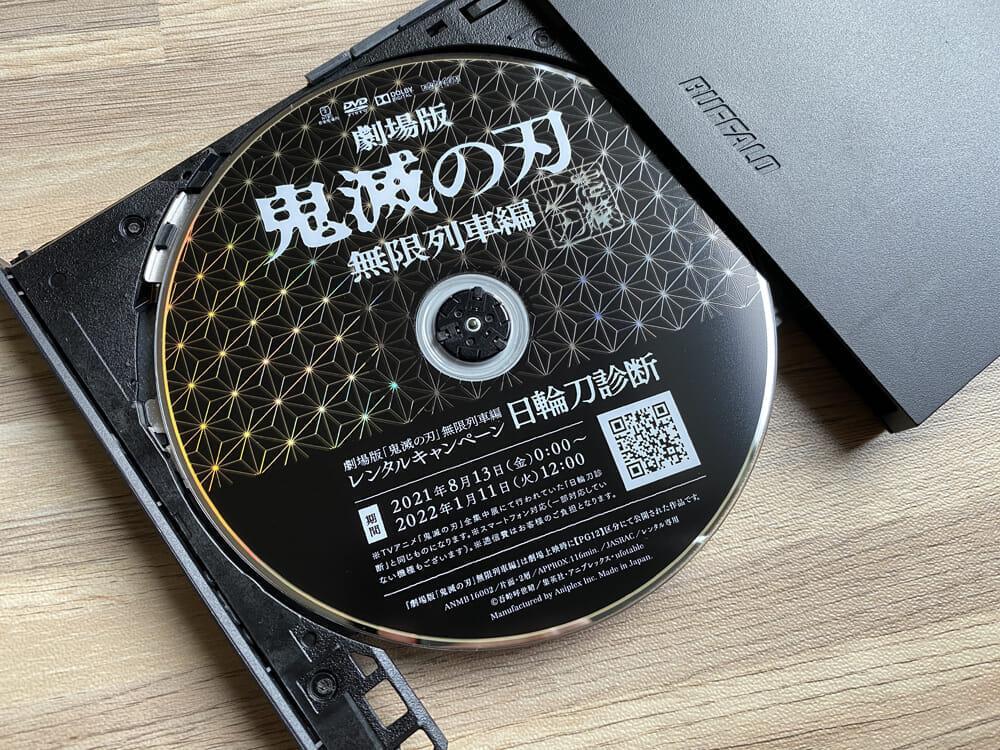 『劇場版 鬼滅の刃』レンタルDVDをコピーしてパソコンに永久保存する方法|コピーしたDVDはスマホ・タブレットに入れてオフライン再生できる!|コピー方法