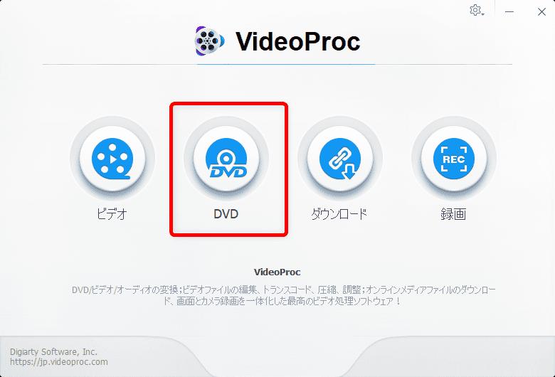 『劇場版 鬼滅の刃』レンタルDVDをコピーしてパソコンに永久保存する方法|コピーしたDVDはスマホ・タブレットに入れてオフライン再生できる!|コピー方法:そして「VideoProc」のトップメニュー、左から二番目にある「DVD」という項目をクリックします。