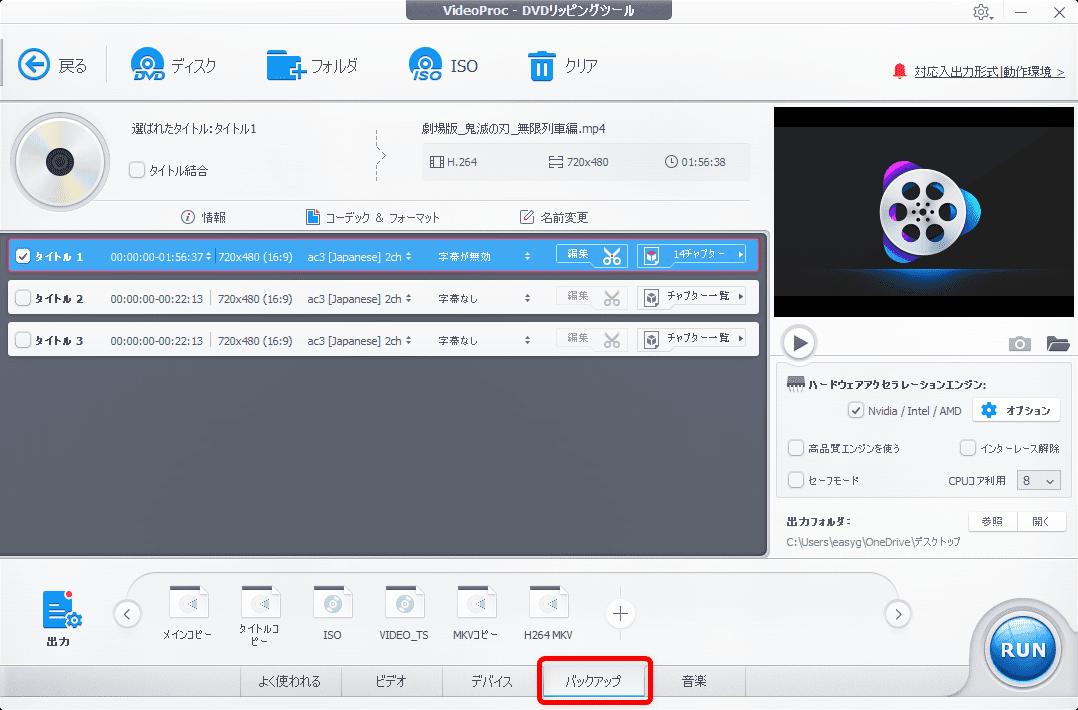 『劇場版 鬼滅の刃』レンタルDVDをコピーしてパソコンに永久保存する方法|コピーしたDVDはスマホ・タブレットに入れてオフライン再生できる!|コピー方法:今回はDVDのデータを丸ごとコピーするので「ISO」というファイル形式を選択しましょう。 操作画面下部にある「バックアップ」というタブをクリックします。