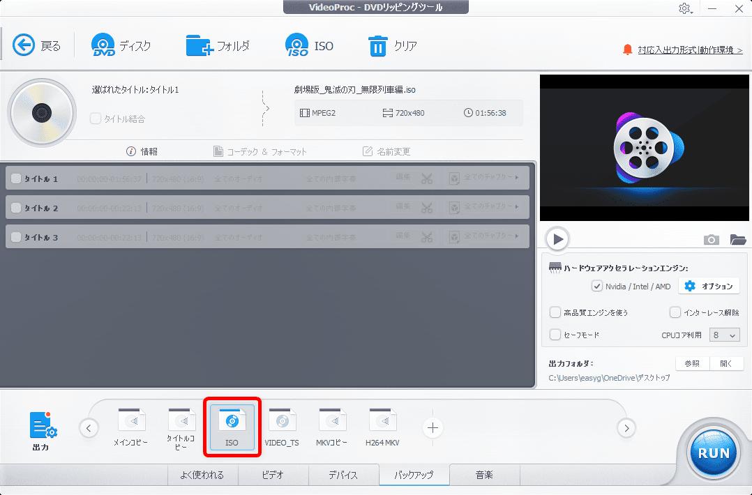 『劇場版 鬼滅の刃』レンタルDVDをコピーしてパソコンに永久保存する方法|コピーしたDVDはスマホ・タブレットに入れてオフライン再生できる!|コピー方法:するとタブの少し上に「ISO」と書かれたアイコンが表示されるので、これをクリックして指定します。 青い線で囲われている状態が選択されている証拠です。