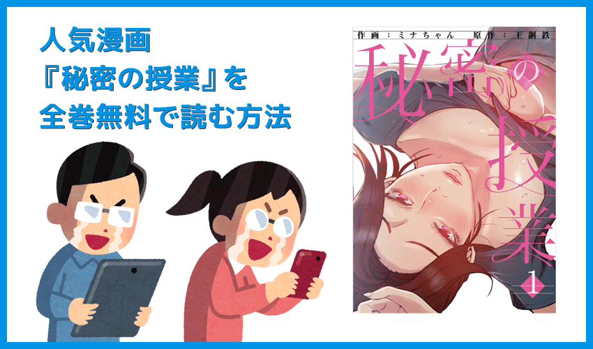 【漫画『秘密の授業』がすべて無料】人気漫画『秘密の授業』全巻を無料で読む方法|安全に読むならVPNサービスの利用がおすすめ!