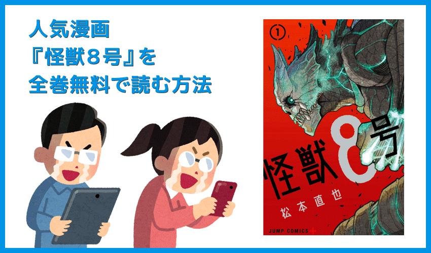 【漫画『怪獣8号』がすべて無料】人気漫画『怪獣8号』全巻を無料で読む方法|安全に読むならVPNサービスの利用がおすすめ!
