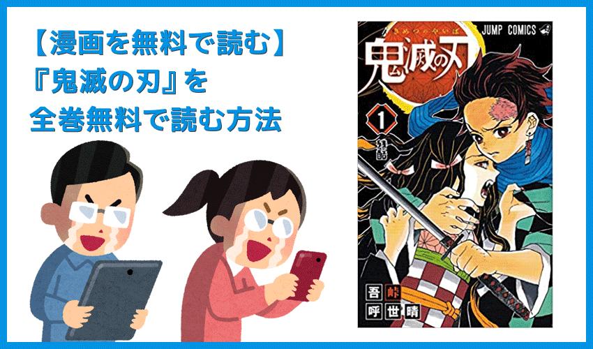 【漫画『鬼滅の刃』がすべて無料】人気漫画『鬼滅の刃』全巻を無料で読む方法|安全に読むならVPNサービスの利用がおすすめ!