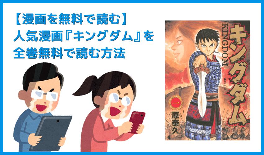 【漫画『キングダム』がすべて無料】人気漫画『キングダム』全巻を無料で読む方法|安全に読むならVPNサービスの利用がおすすめ!