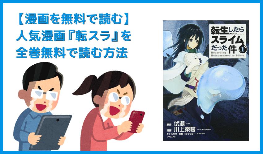 【漫画『転生したらスライムだった件』がすべて無料】人気漫画『転スラ』全巻を無料で読む方法 安全に読むならVPNサービスの利用がおすすめ!