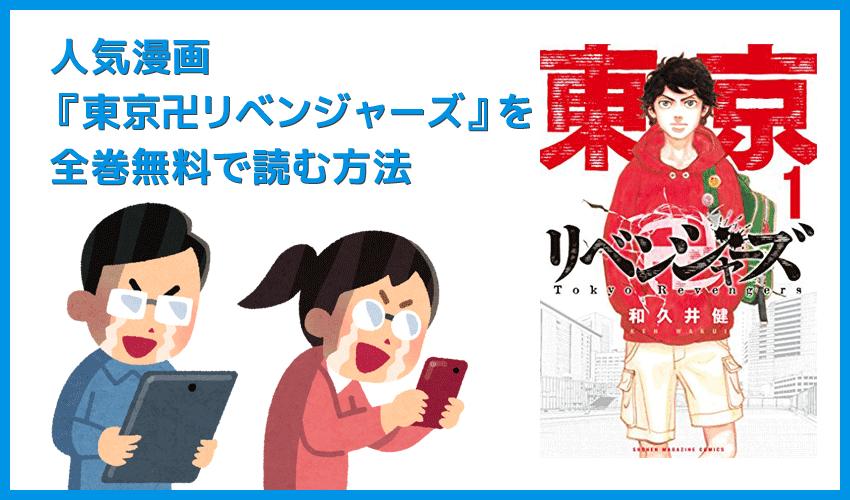 【漫画『東京リベンジャーズ』がすべて無料】人気漫画『東京リベンジャーズ』全巻を無料で読む方法|安全に読むならVPNサービスの利用がおすすめ!