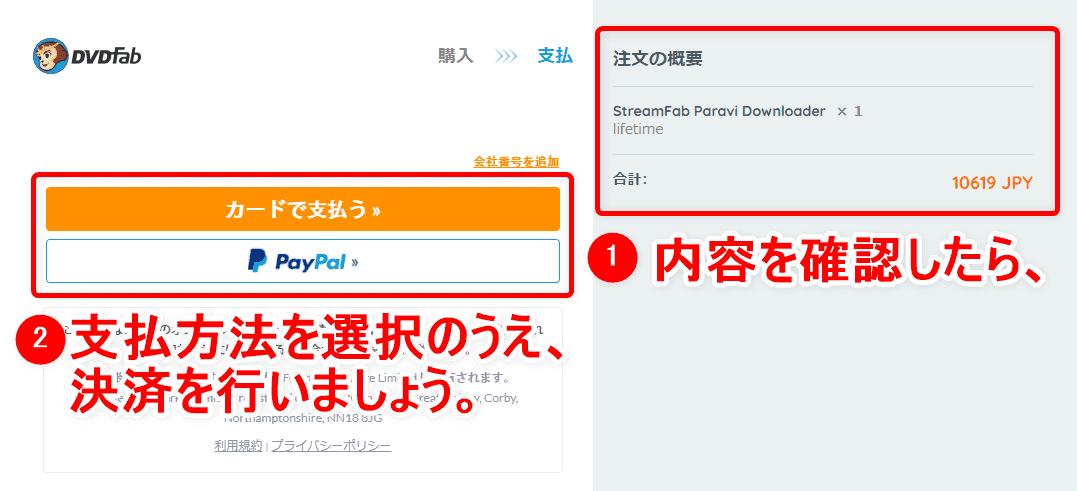 【パラビ(Paravi)録画方法】パラビ動画をダウンロード保存!!真っ黒にならないParavi画面録画方法|ダウンロード保存した動画はスマホでオフライン再生!|録画方法:右の注文内容を確認のうえ、「カードで支払う」または「PayPal」をクリックして決済を行いましょう。