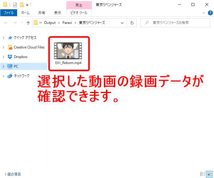 【パラビ(Paravi)録画方法】パラビ動画をダウンロード保存!!真っ黒にならないParavi画面録画方法|ダウンロード保存した動画はスマホでオフライン再生!|録画方法:録画(ダウンロード)が完了すると自動的に動画のダウンロード先フォルダが立ち上がって、動画データを確認することができます。 フォルダ内に動画データを確認することができればOKです。