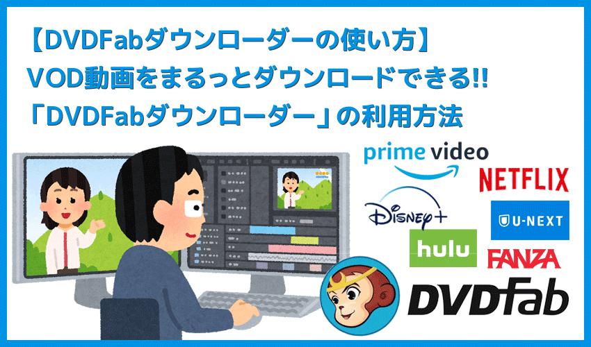 【DVDFab動画ダウンローダーの使い方】VOD録画の決定版!動画ダウンロードソフトDVDFab動画ダウンローダーの使い方|録画した動画はスマホでも視聴可能