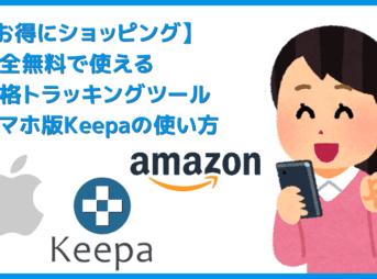 【スマホ版Keepaの使い方】Amazon販売価格を追跡!スマホ版Amazon Price Tracker「Keepa」の使い方 売値を追跡して購入タイミングを逃さない!