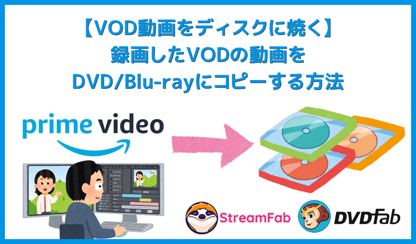 【VOD動画をDVD/Blu-rayディスクに焼く】録画ダウンロードした動画配信サービスの動画をDVDまたはBlu-rayディスクにコピーする簡単な方法