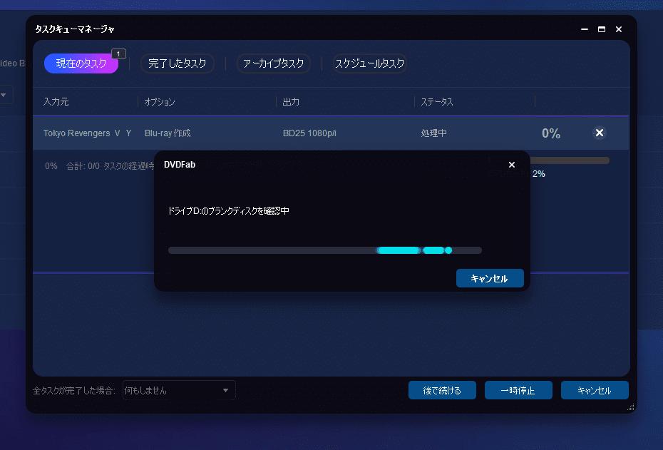 【VOD動画をDVD/Blu-rayディスクに焼く】録画ダウンロードした動画配信サービスの動画をDVDまたはBlu-rayディスクにコピーする簡単な方法|ディスクコピー方法:ディスクに動画をコピーする:所要時間はコピーする動画の内容によってマチマチなので、気長に処理できるタイミングで行うのが無難です。