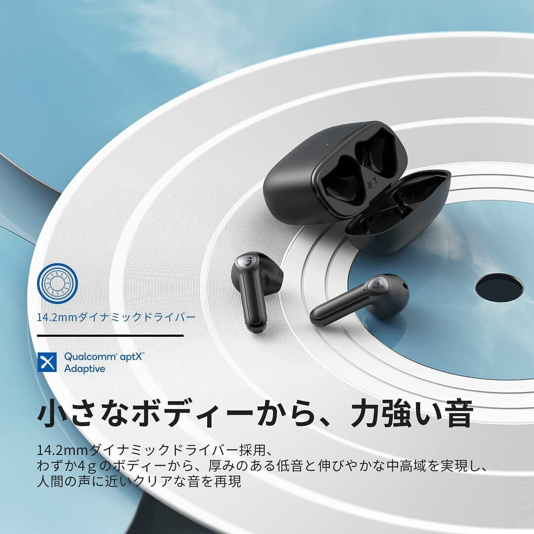【SOUNDPEATS Air3レビュー】極小サイズ&超安定の無線接続が特徴的!大口径14.2mmドライバー搭載で音質も良好な高コスパ系完全ワイヤレスイヤホン 優れているポイント:大口径14.2mmダイナミックドライバーを搭載