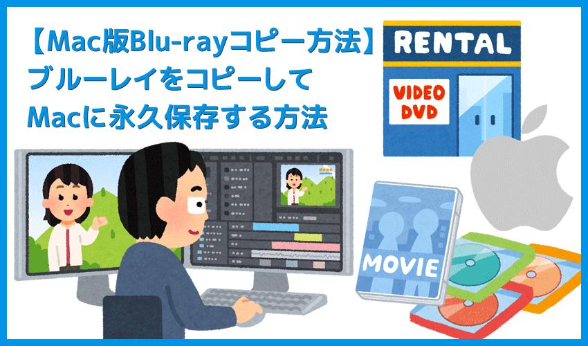 Mac版DVDFab12ブルーレイのコピー方法|無料でコピーガード解除してMacに取り込む!セル&レンタル・地上波番組を録画したブルーレイをコピーする方法