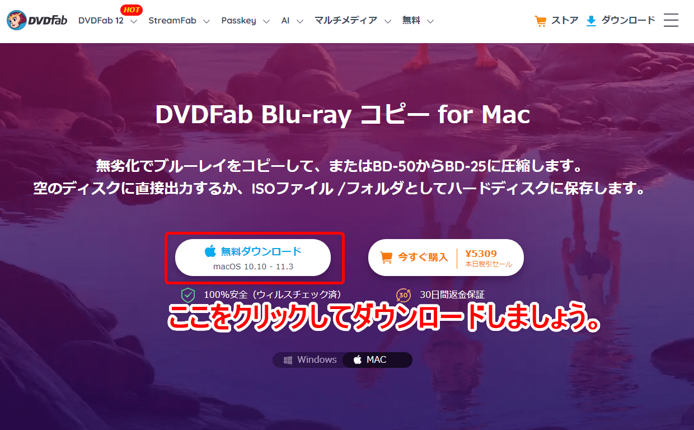 Mac版DVDFab12ブルーレイのコピー方法|無料でコピーガード解除してMacに取り込む!セル&レンタル・地上波番組を録画したブルーレイをコピーする方法|インストール方法
