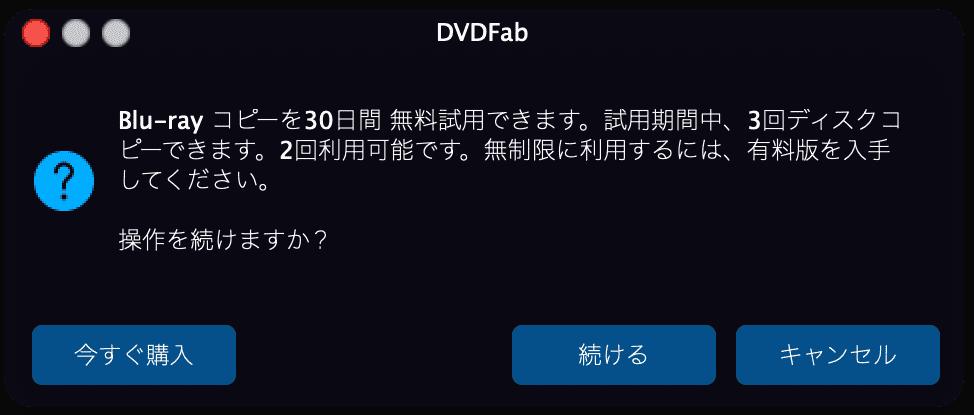 Mac版DVDFab12ブルーレイのコピー方法|無料でコピーガード解除してMacに取り込む!セル&レンタル・地上波番組を録画したブルーレイをコピーする方法|ISO形式にコピーする:さらに続けて「Blu-rayコピーを30日間無料試用できます・・・」と表示されたら、「続ける」をクリックしましょう。