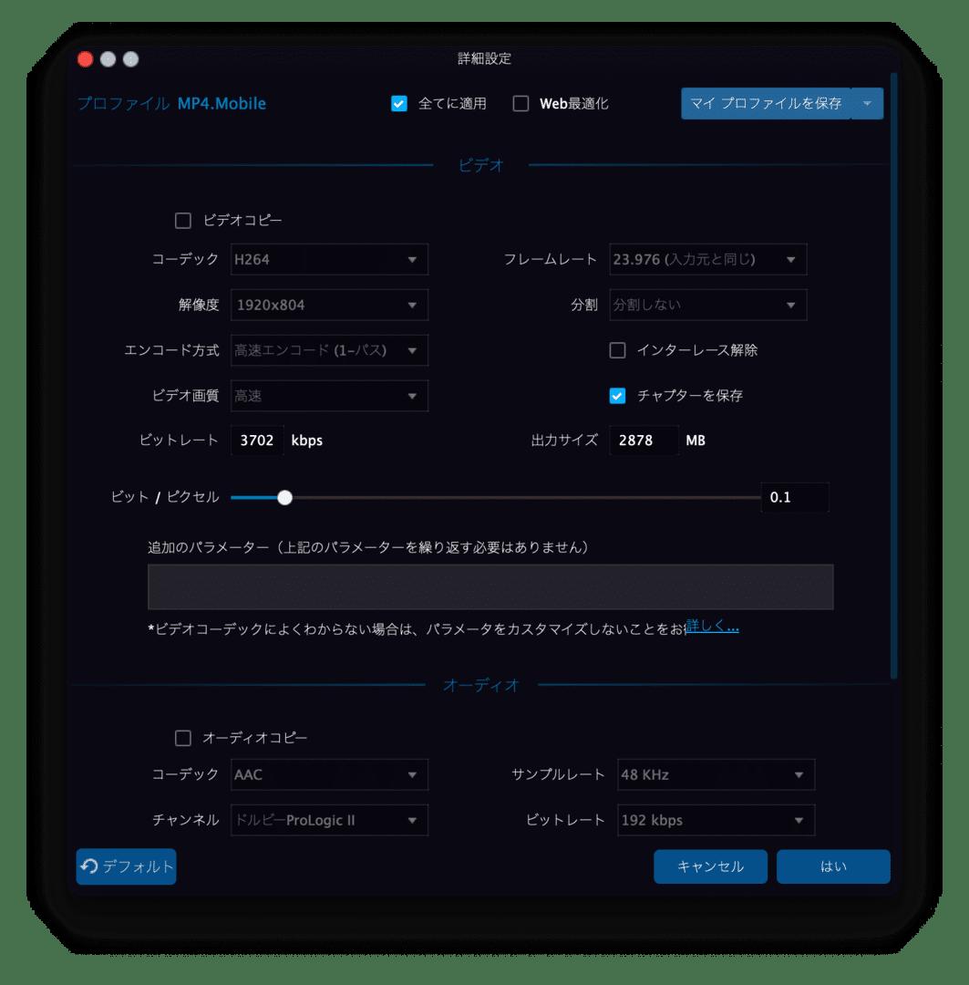 Mac版DVDFab12ブルーレイのコピー方法|無料でコピーガード解除してMacに取り込む!セル&レンタル・地上波番組を録画したブルーレイをコピーする方法|ISOファイルをiPhoneに適した形式に変換する:詳細設定画面が表示されたら、適宜設定を変更するといいでしょう。