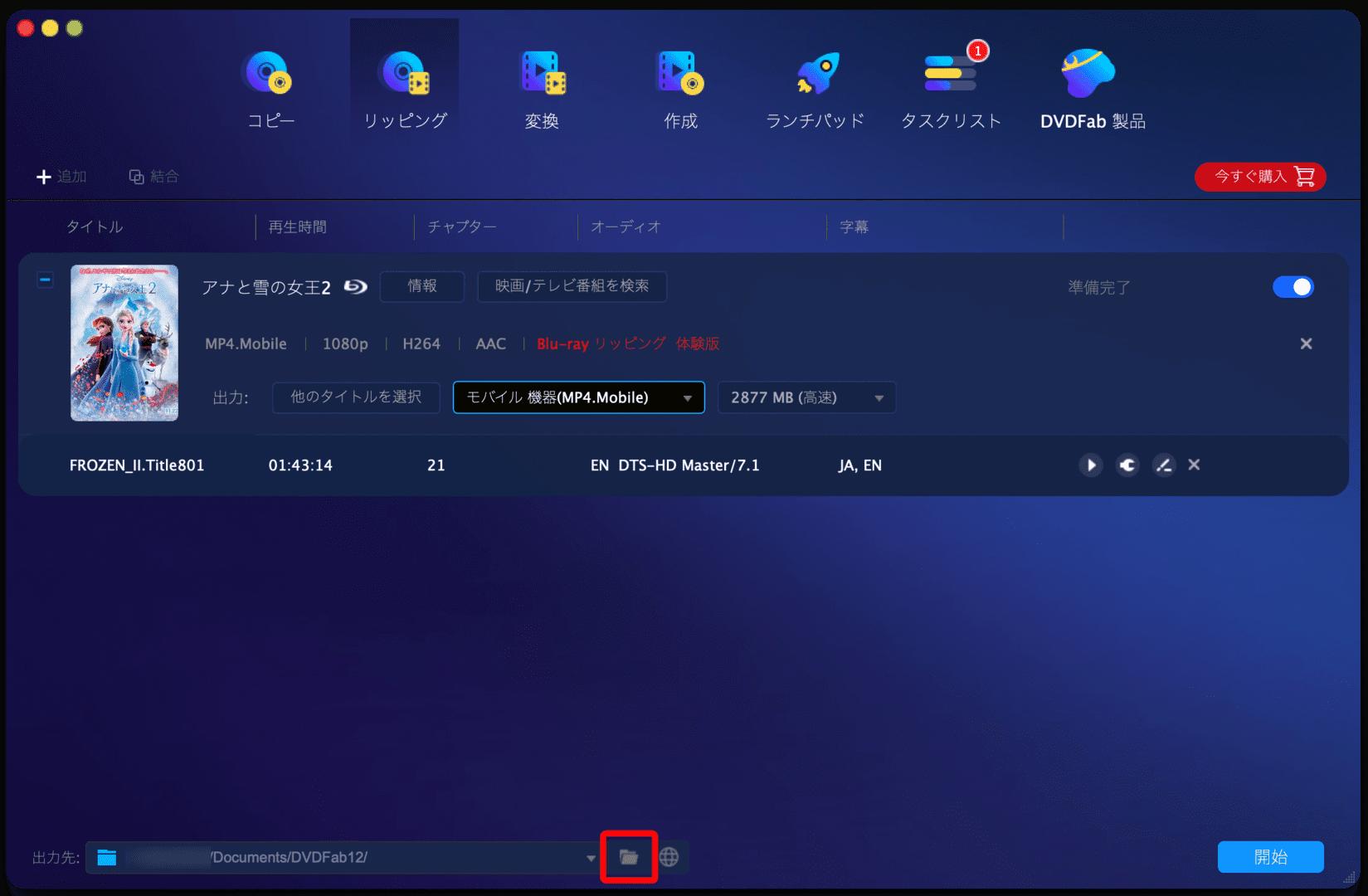 Mac版DVDFab12ブルーレイのコピー方法|無料でコピーガード解除してMacに取り込む!セル&レンタル・地上波番組を録画したブルーレイをコピーする方法|ISOファイルをiPhoneに適した形式に変換する:操作画面下部にあるフォルダアイコンをクリックしてリッピングする動画ファイルの保存先を指定しましょう。