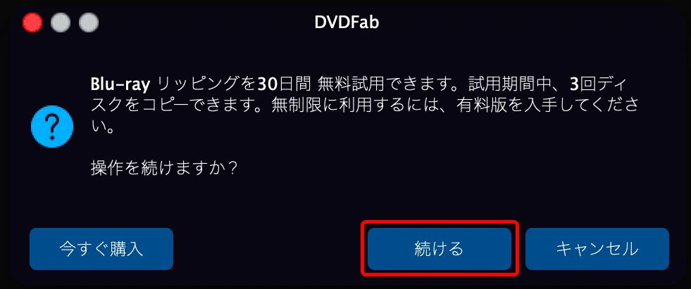 Mac版DVDFab12ブルーレイのコピー方法|無料でコピーガード解除してMacに取り込む!セル&レンタル・地上波番組を録画したブルーレイをコピーする方法|ISOファイルをiPhoneに適した形式に変換する:無料お試し版を利用している場合、続いて「Blu-rayレコーダーリッピングを30日間無料試用・・・」と表示されますが、気にせず「続ける」をクリックしましょう。