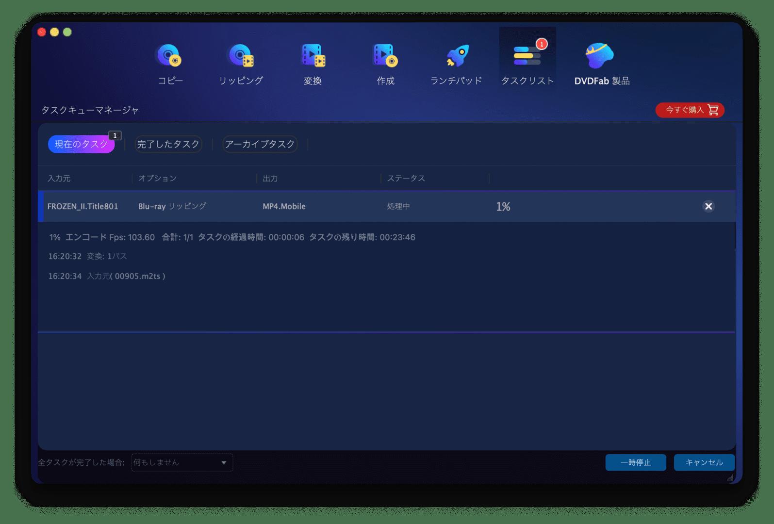 Mac版DVDFab12ブルーレイのコピー方法|無料でコピーガード解除してMacに取り込む!セル&レンタル・地上波番組を録画したブルーレイをコピーする方法|ISOファイルをiPhoneに適した形式に変換する:これでようやくBlu-rayのリッピング処理が始まります。 あとは処理が完了するまでしばらく待つだけです。