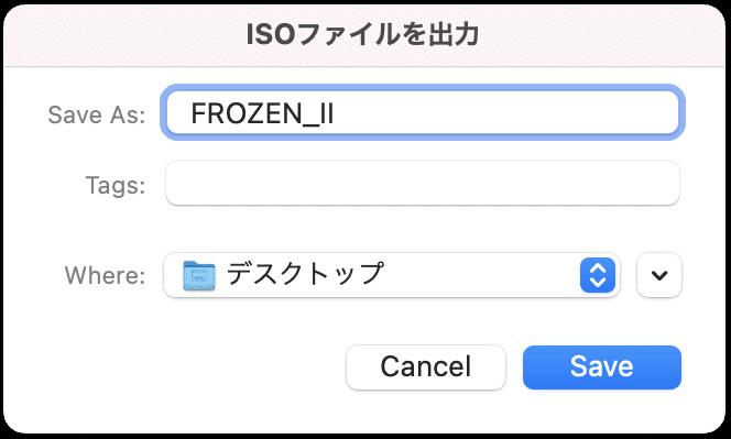 Mac版DVDFab12ブルーレイのコピー方法|無料でコピーガード解除してMacに取り込む!セル&レンタル・地上波番組を録画したブルーレイをコピーする方法|ISO形式にコピーする:保存先を選択する画面が新たに表示されるので、望ましい保存先を指定して「Save」をクリックして確定させます。