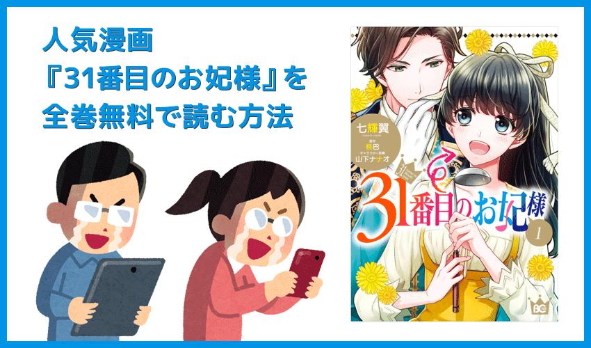 【漫画『31番目のお妃様』がすべて無料】人気漫画『31番目のお妃様』全巻を無料で読む方法|安全に読むならVPNサービスの利用がおすすめ!