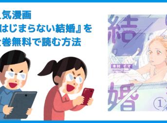 【漫画『はじまらない結婚』がすべて無料】人気漫画『はじまらない結婚』全巻を無料で読む方法|安全に読むならVPNサービスの利用がおすすめ!