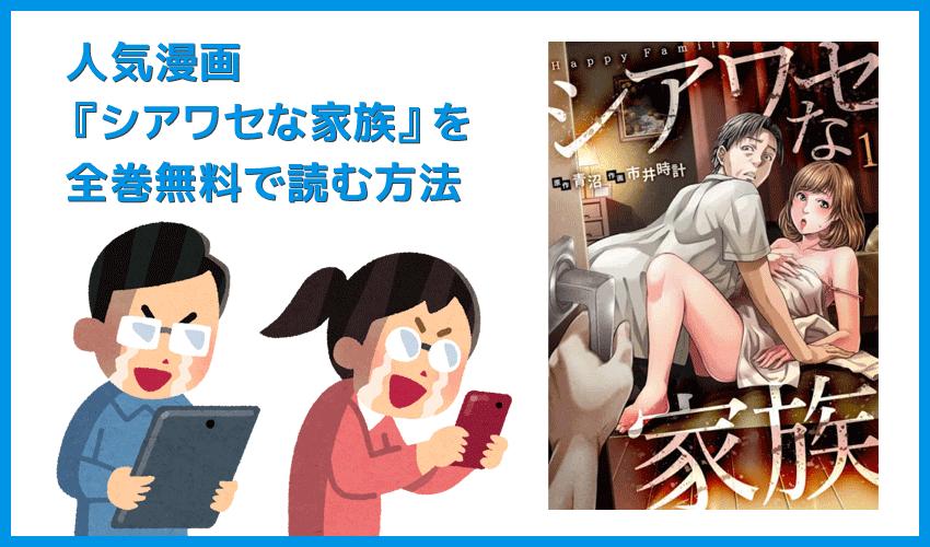 【漫画『シアワセな家族』がすべて無料】人気漫画『シアワセな家族』全巻を無料で読む方法|安全に読むならVPNサービスの利用がおすすめ!