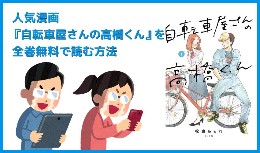 【漫画『自転車屋さんの高橋くん』がすべて無料】人気漫画『自転車屋さんの高橋くん』全巻を無料で読む方法|安全に読むならVPNサービスの利用がおすすめ!