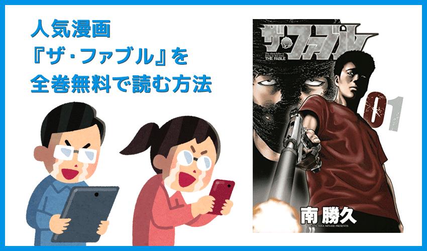 【漫画『ザ・ファブル』がすべて無料】人気漫画『ザ・ファブル』全巻を無料で読む方法|安全に読むならVPNサービスの利用がおすすめ!