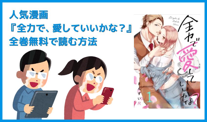 【漫画『全力で、愛していいかな?』がすべて無料】人気漫画『全力で、愛していいかな?』全巻を無料で読む方法|安全に読むならVPNサービスの利用がおすすめ!