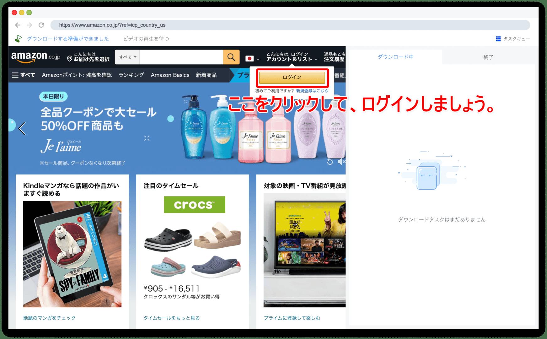 【Mac版アマゾンプライムビデオを録画する】動画をバレずに録画&保存!!Amazonプライムビデオの画面録画方法Mac版 録画した動画はスマホでも再生可能! 録画方法:Amazon.co.jpのアマゾンプライムビデオが表示されたら、Amazonにログインしましょう。 ログインできたら、録画したい動画コンテンツを再生させます。
