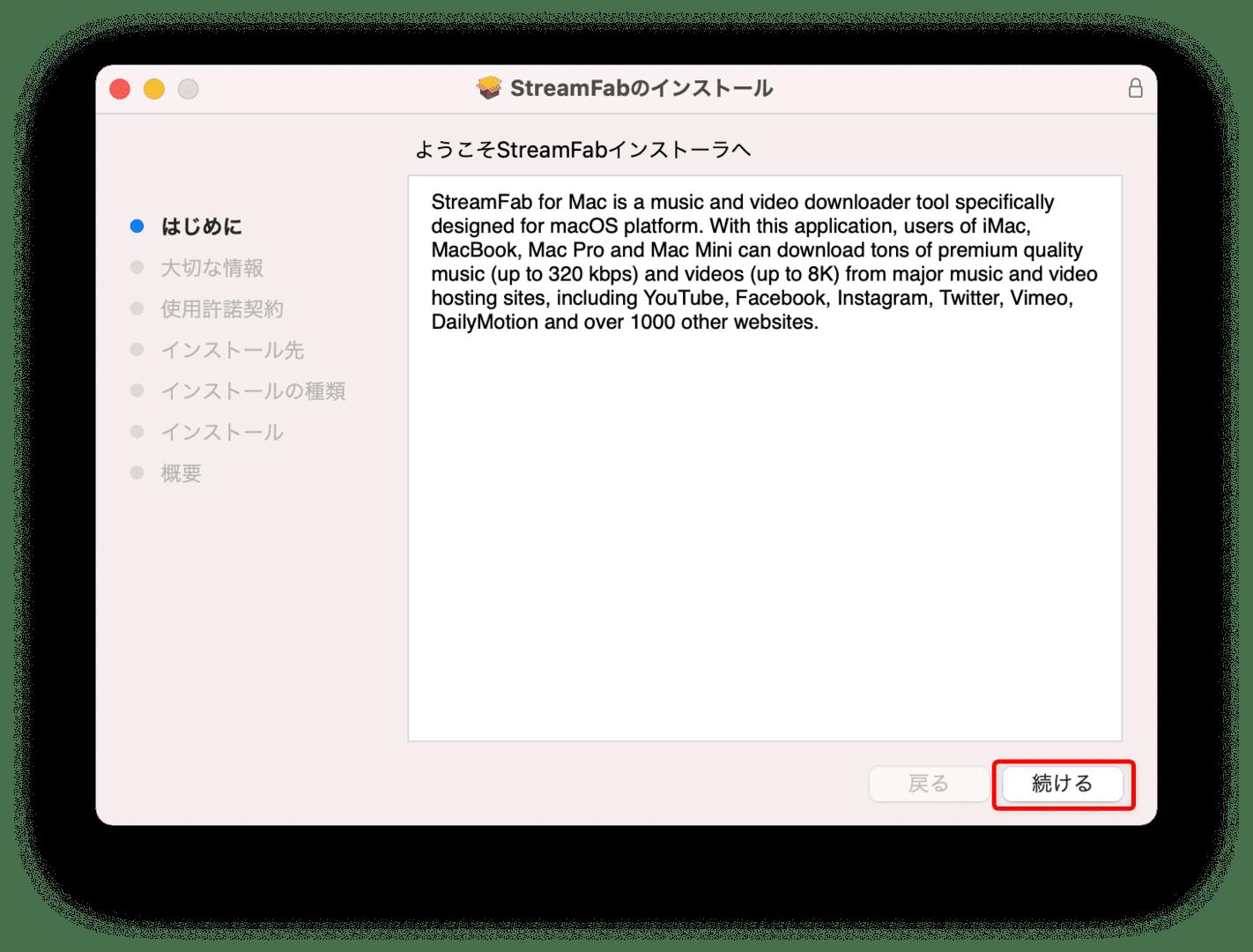 【Mac版アマゾンプライムビデオを録画する】動画をバレずに録画&保存!!Amazonプライムビデオの画面録画方法Mac版|録画した動画はスマホでも再生可能!|録画方法:インストール画面が表示されたら使用許諾契約の項目まで「続ける」をクリックしましょう。