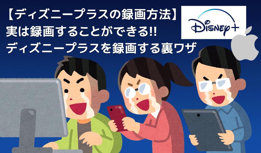 【Mac版ディズニープラス録画方法】Disney+を録画ダウンロードして永久保存!!ディズニープラスをMacで画面録画する方法|プレミアアクセス作品も録画可能!